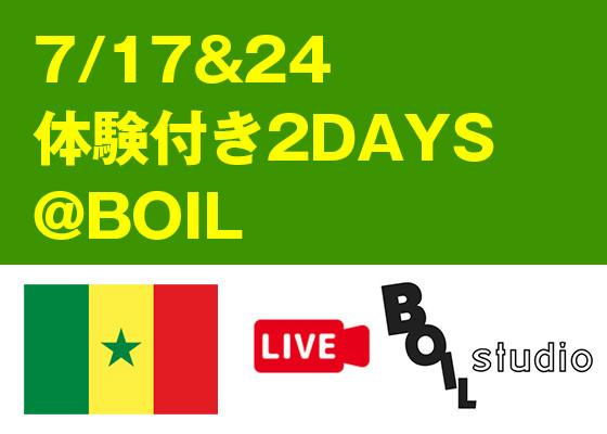 体験つき2日間(7月17&24)コース 7月24日 17:30~のzoomチケットつき  日本とアフリカの伝統文化について学び、zoomで国際交流ができます☆ zoom視聴コードもお送りします。