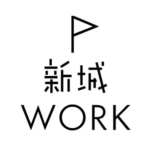 新城WORK