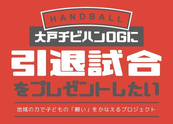 川崎大戸チビハンOGに引退試合をプレゼントしたい!