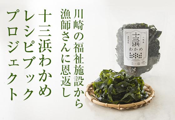 川崎の福祉施設から恩返し 十三浜わかめレシピ本プロジェクト