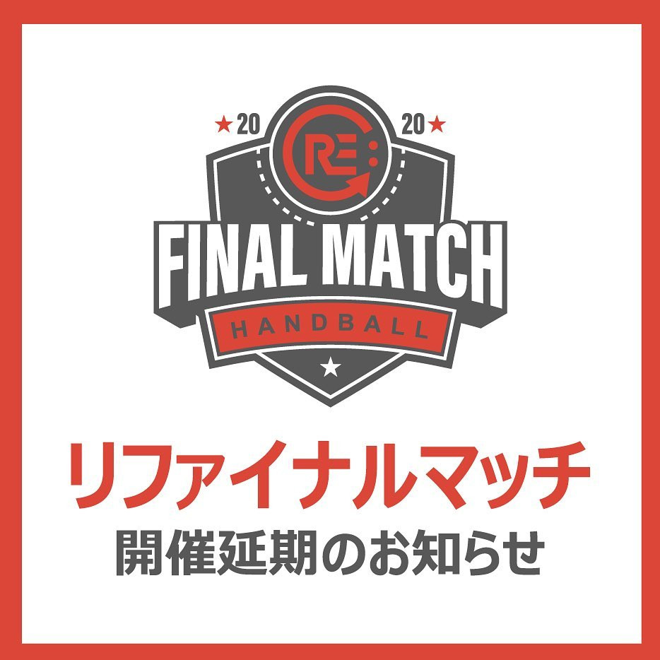 Re Finalmatch 2月27日(土)の開催につきまして
